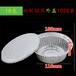 廠家直供一次性加厚外賣打包鋁箔碗錫紙盒帶蓋批發
