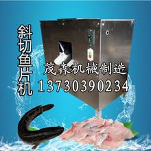 新型切鱼机45度斜切鱼片机酸菜鱼片鱼片机