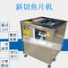 全新型魚肉切片機器不連刀均勻切生魚片機分魚片機