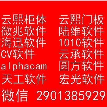 【云熙海迅1010家具v家具橱柜油漆//设计软件衣数控油家具什么用