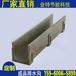 重慶樹脂混凝土成品U型排水溝規格_施工方案