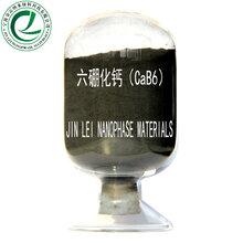硼化钙微米六硼化钙超细六硼化钙CaB6图片