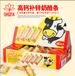 日本进口宝宝零食扇屋OHGIYA鳕鱼肠鳕鱼条芝士高钙补锌奶酪条