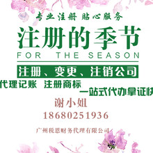 最优惠注册广州公司代理记账申请一般纳税人