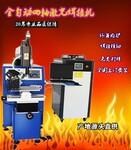 手持激光焊,光纤激光焊,振镜激光焊,磨具激光焊厂家直销