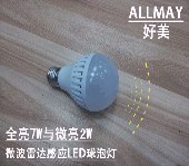 7W恒流雷达感应球泡灯全亮全灭带光控移动式感应楼道照明场所专用