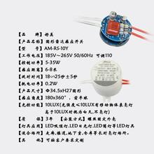 工程改造专用小体积雷达感应开关灯具改装专用微波雷达感应开关