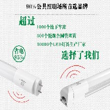 1.2m雷达感应LED日光灯管简美版