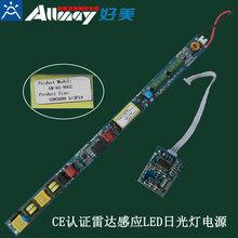 厂家直销雷达感应LED日光灯电源双亮度智能感应LED日光灯管电源