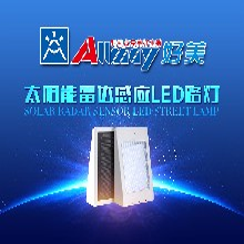 太阳能LED灯节能灯太阳能雷达感应LED灯太阳能雷达感应LED路灯壁灯