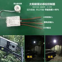 户外侦测移动物体太阳能雷达感应控制器