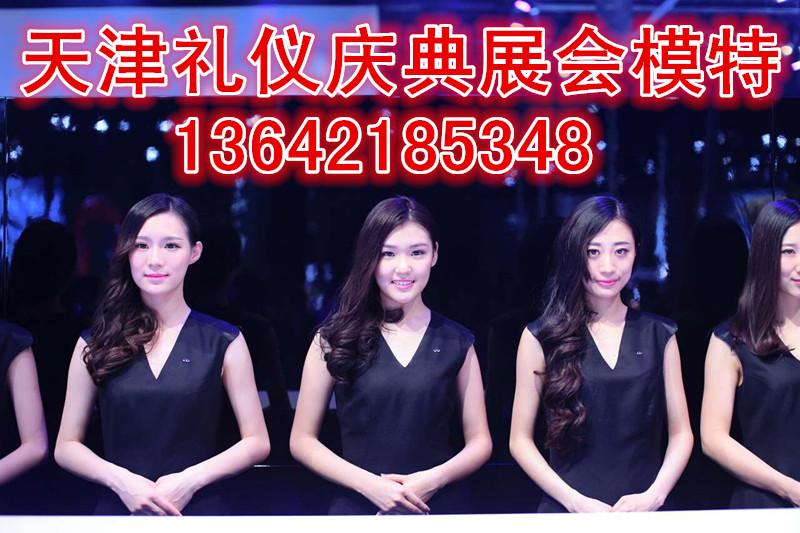 136.4218.5348天津礼仪模特服务模特走秀礼仪