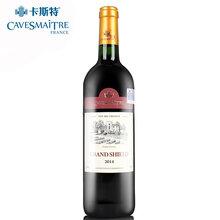 卡斯特葡萄酒总代理供应格朗士世家系列进口红酒