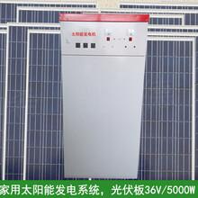 太阳能发电系统5000W瓦/家用空调冰箱电视电磁炉/太阳能发电机组