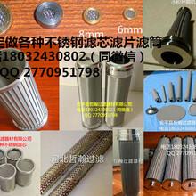 304不锈钢工业过滤器滤芯污水处理设备滤芯液体过滤设备滤芯