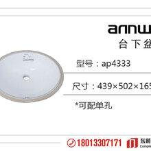 供应台下盆ap4333安华台盆图片