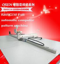 奥玲大型花样机RN80X250缝纫机蒙古包模板缝纫机图片