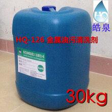 低泡金属清洗剂,固液体金属清洗剂,水基金属清洗剂