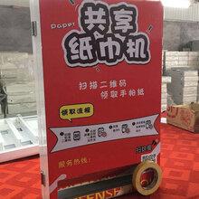 共享纸巾机解决方案深圳纸巾机软硬件APP开发