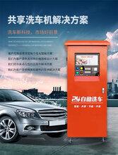 自助洗车机解决方案深圳洗车机软硬件APP开发