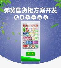 无人售货柜解决方案深圳贩卖机软硬件APP开发
