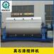 工廠直供不銹鋼真石漆混合設備真石漆攪拌機真石漆混合機