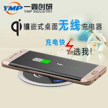 圆形无线手机快速充电器无线充电器嵌入式桌面无线发射