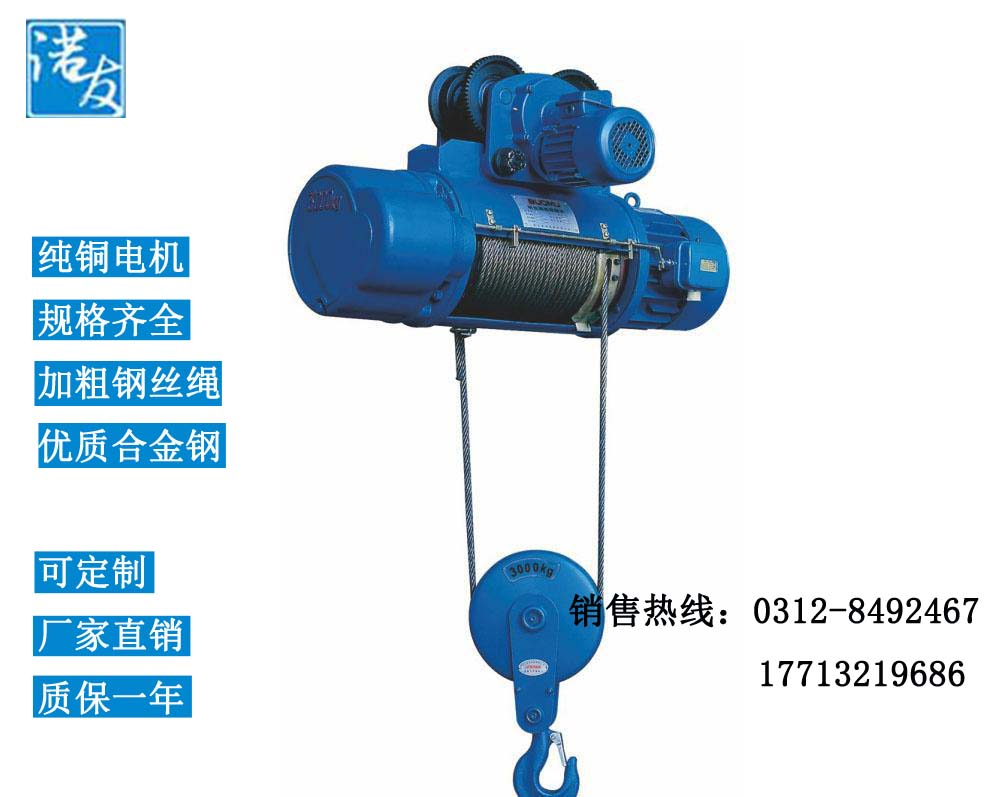 CD1钢丝绳电动葫芦