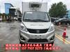 福田伽途冷藏車廠家直銷-6.5噸冷藏車價格