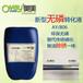 厂家直销温州奥美AY/806金属表面处理除油除锈钝化防锈四合一处理剂除锈剂防锈剂