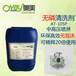 厂家直销温州奥美AT-105P金属清洗剂金属表面处理碱性清洗剂