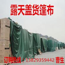 广东防水防晒帆布批发商湛江露天户外抗老化篷布遮货加厚型pvc蓬布