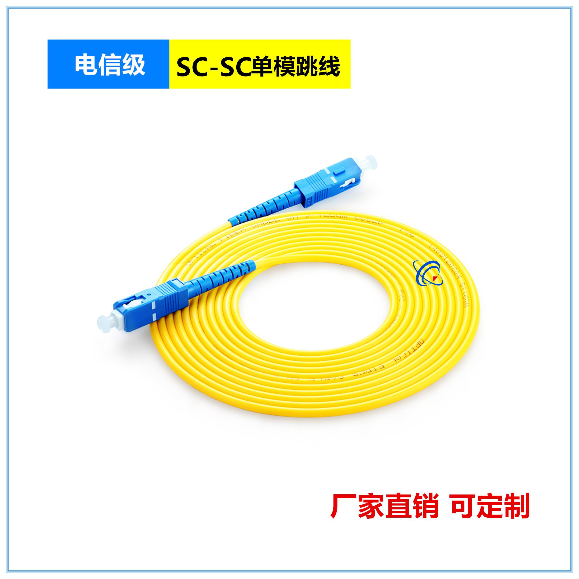 光纤跳线SC/UPC-SC/UPC单模电信级尾纤