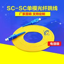 單模光纖跳線SC-SC尾纖SM/UPC電信級光纖線圖片