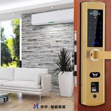 南昌华宇智能家居智能锁指纹锁W300优质不锈钢金属排名遥遥领先