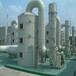 工业废气处理、塑料厂废气处理、喷漆废气处理、工业废气净化