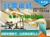 干豆腐机厂家在哪大型干豆腐生产线全自动数控干豆腐机设备