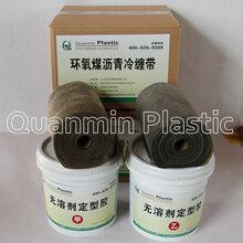 环氧煤沥青冷缠带,厂家直销,施工方便图片