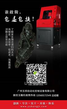 北京电脑玉石雕刻机价格