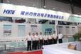 2017中國國際衡器展覽會