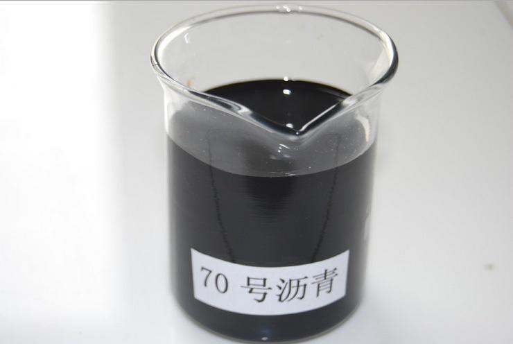 批发《茂石化》东海牌70号道路石油沥青