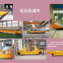 起重设备厂常用低压轨道平板车过跨车
