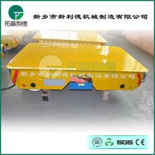 电动平板车喷漆房转运车电器防护电动平车