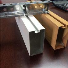 木纹铝方通/型材铝方管