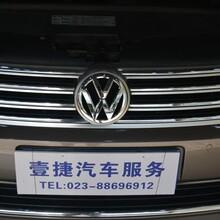 重庆汽车行车记录仪;重庆小壹迈腾海圳行车记录仪现场施工
