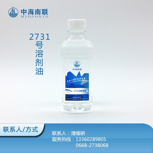 2731油墨溶剂油