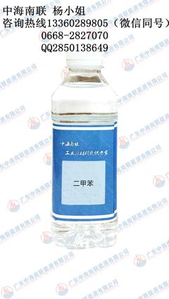 优质机构异构二甲苯