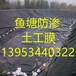 贵州六盘水鱼塘1.0mm防渗土工膜厂家
