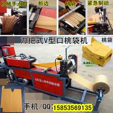 ZDJ-V型水蜜桃果袋机价格,刀把式V型口水蜜桃袋机,水蜜桃套袋机厂家,水蜜桃纸袋机图片