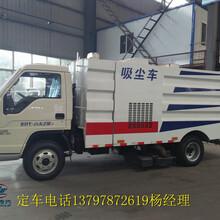青海扫路车、洗扫车、道路清扫车生产厂家直销,您的专业购车顾问!图片